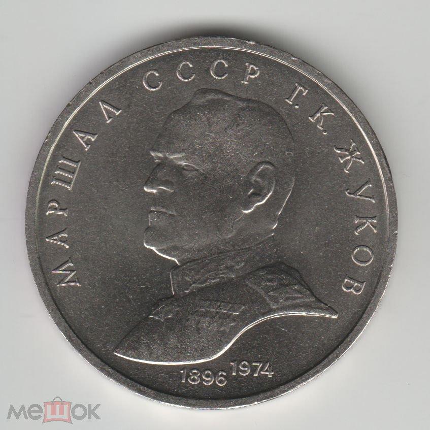 1 рубль маршал жуков цена 2 евро купить дешево