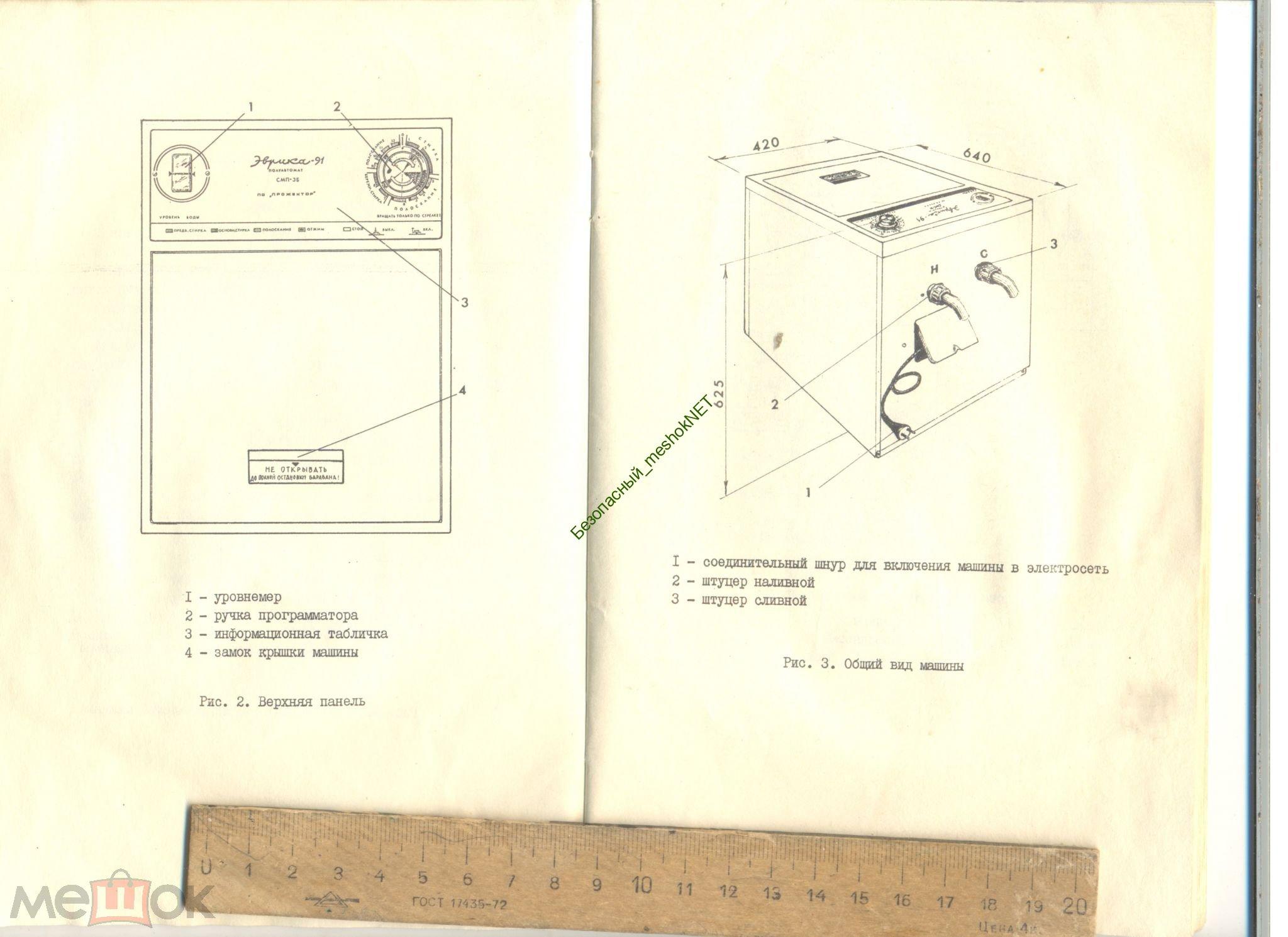 Инструкция Паспорт Схема Стиральная машина Эврика-91 Эврика СМП-3Б 1991 СССР ПО Прожектор 32стр