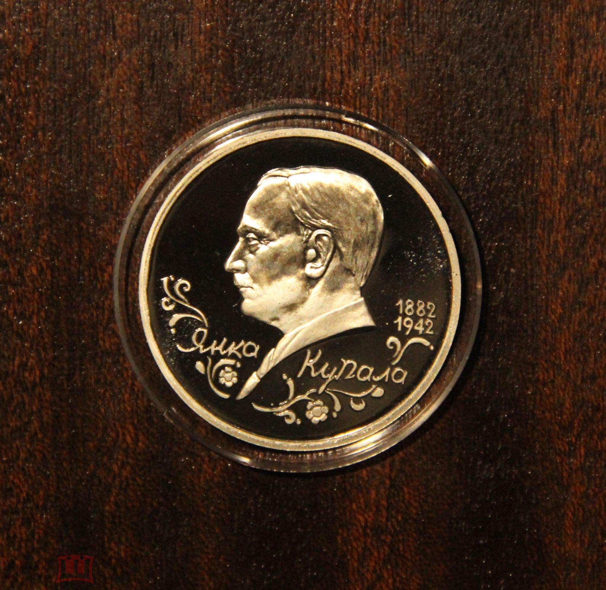 1 рубль 1992 янка купала цена сколько стоит 3 копейки 1957 года