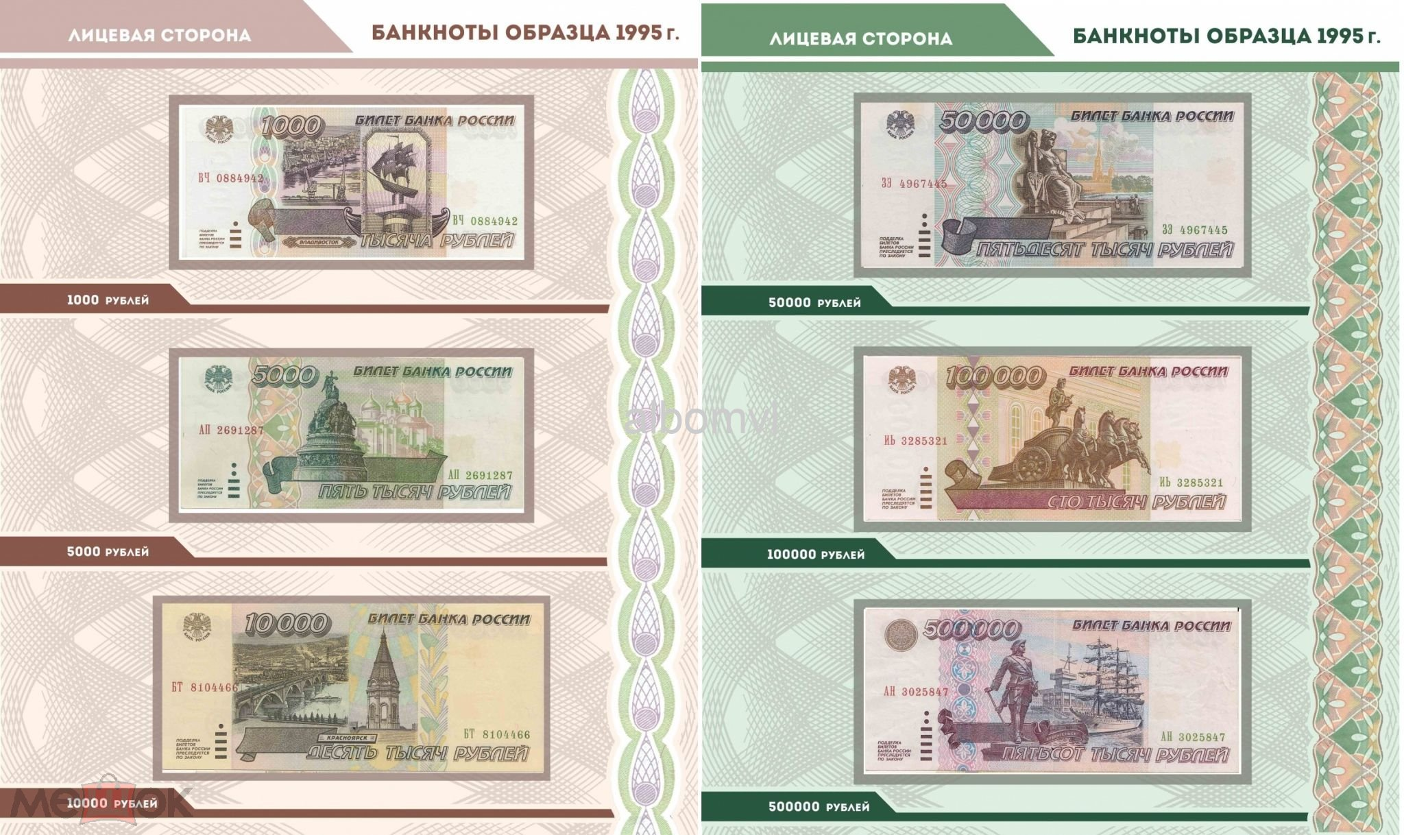 Альбом для банкнот однакласники монета петр 1 ниуэ