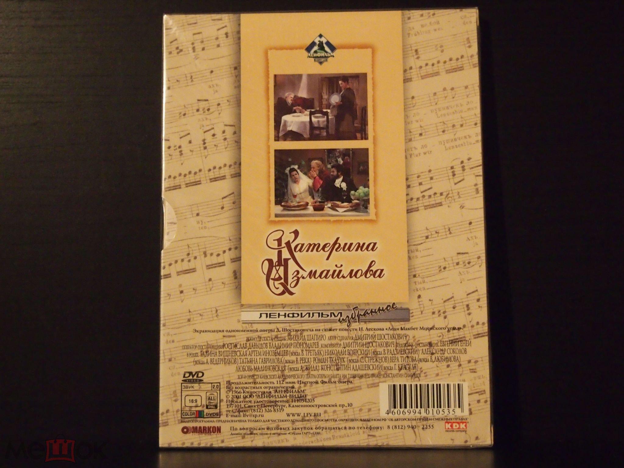 ЕКАТЕРИНА ИЗМАЙЛОВА - лицензия DVD фильм-опера