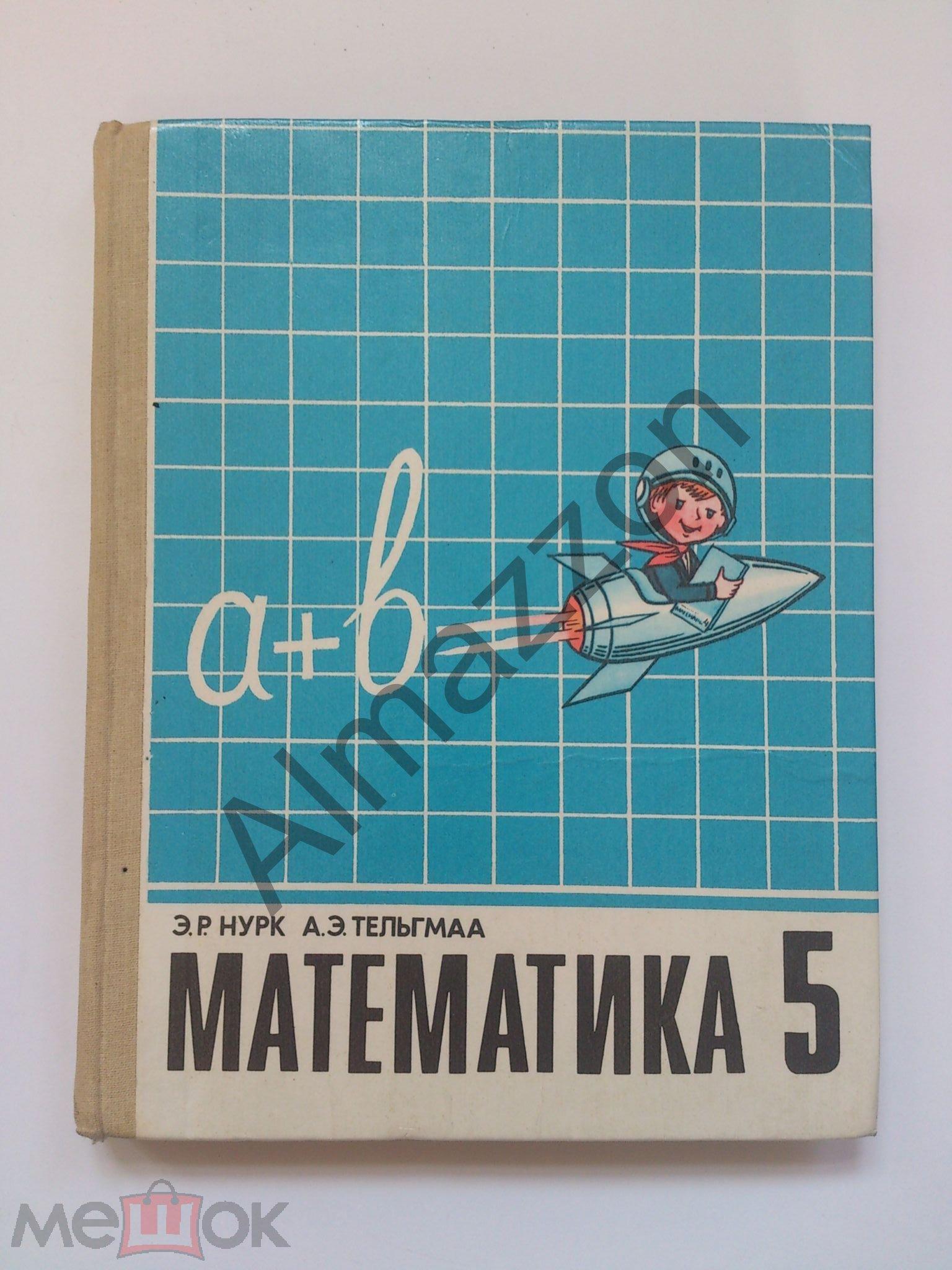 задачники по математике советские