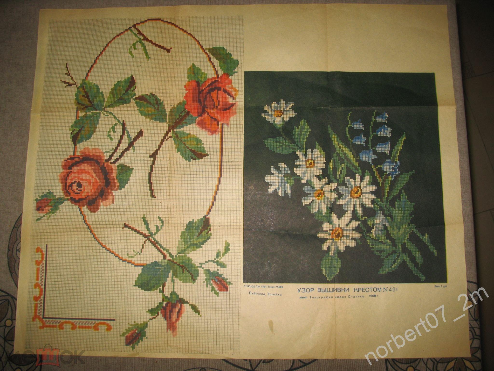 Купить схемы для вышивки крестом на бумаге