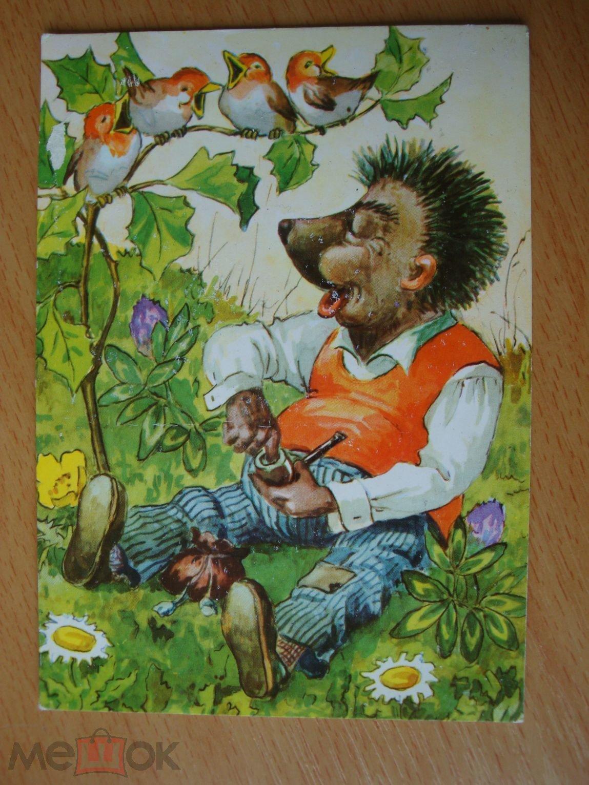 Старые открытки с ежиком, скучай дорогой подружке