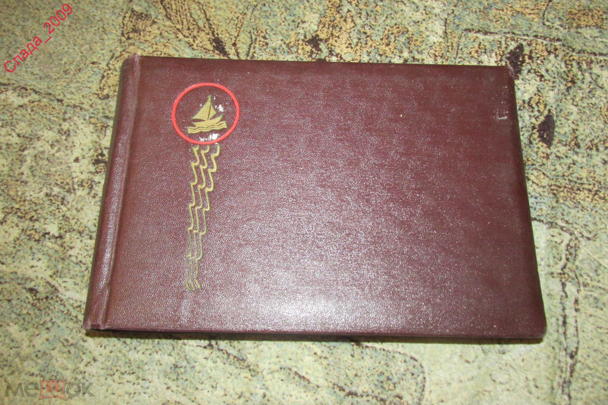 Альбом для открыток новосибирск