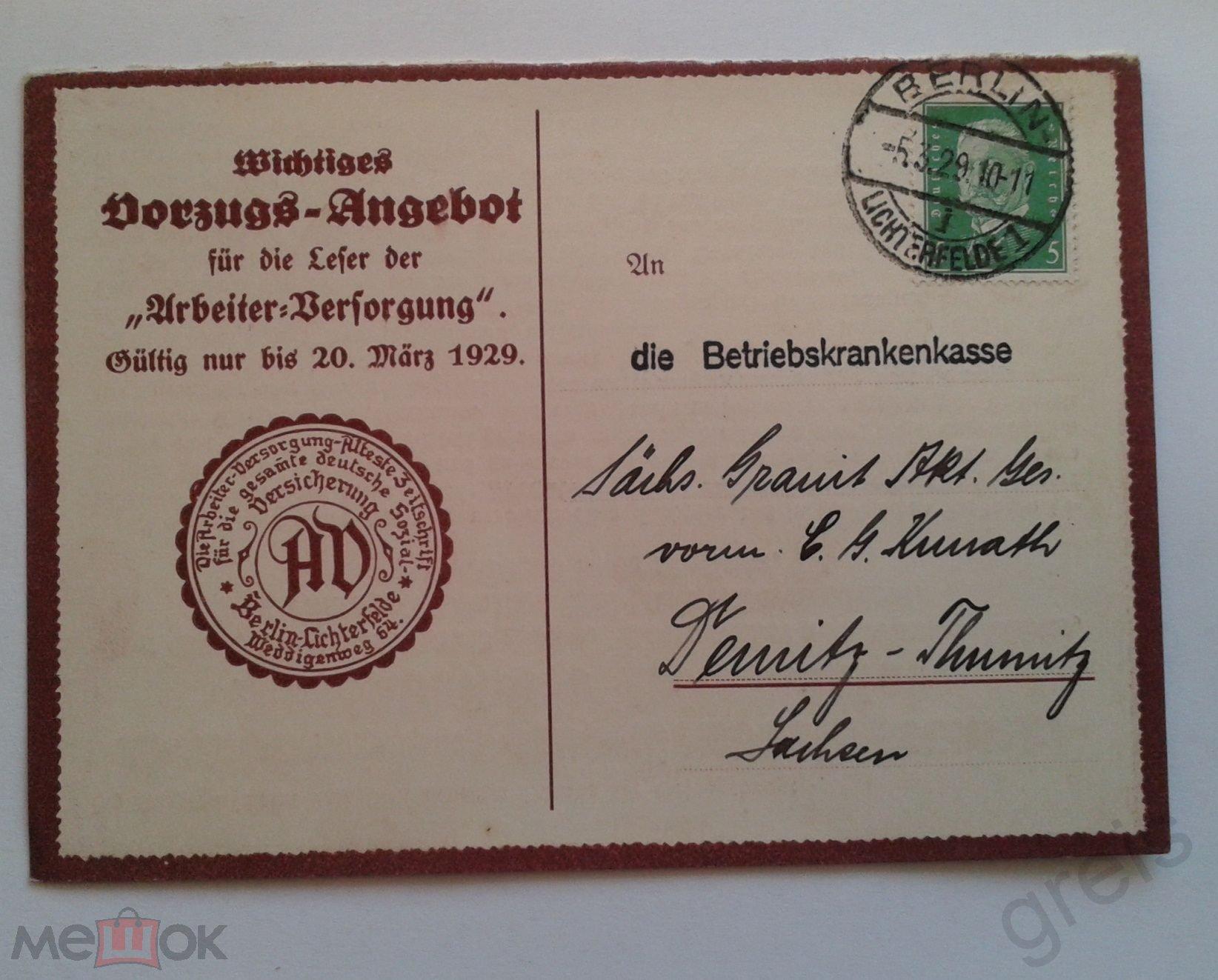Мамам, почтовая открытка 1929 года цена