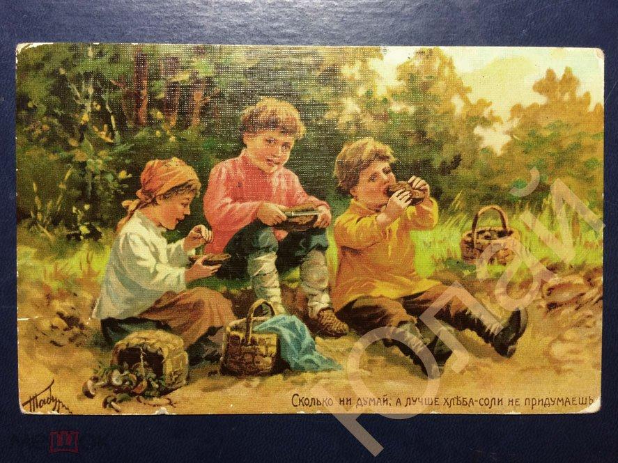 Почтовая открытка зингер