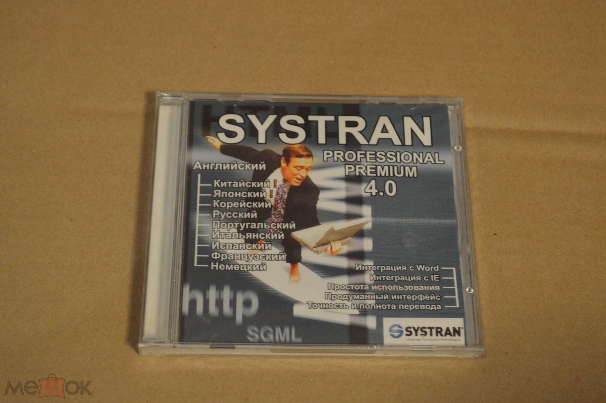 systran professional premium 4.0