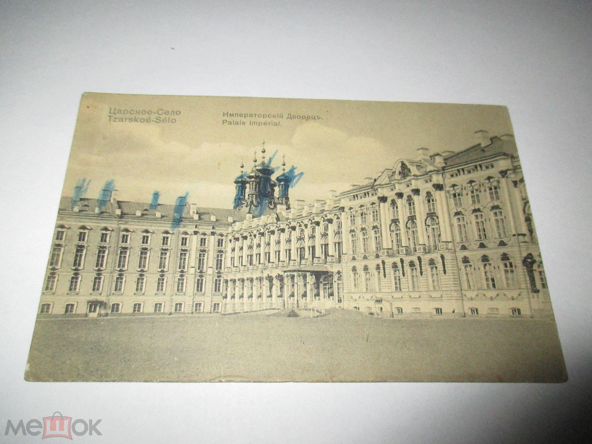 Картинки, старые открытки царское село продажа мешок