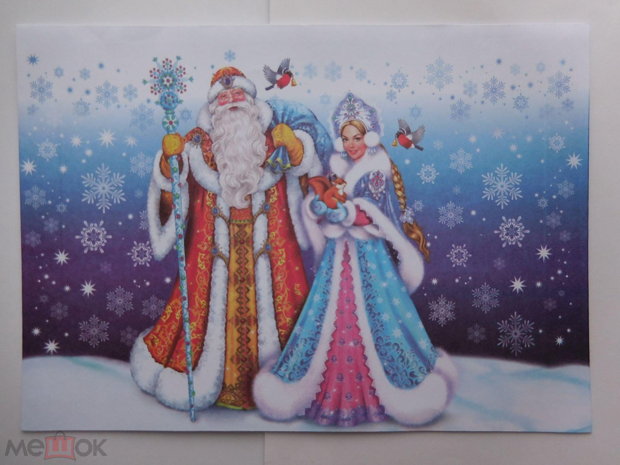 День, открытки на новый год деда мороза или снегурочку