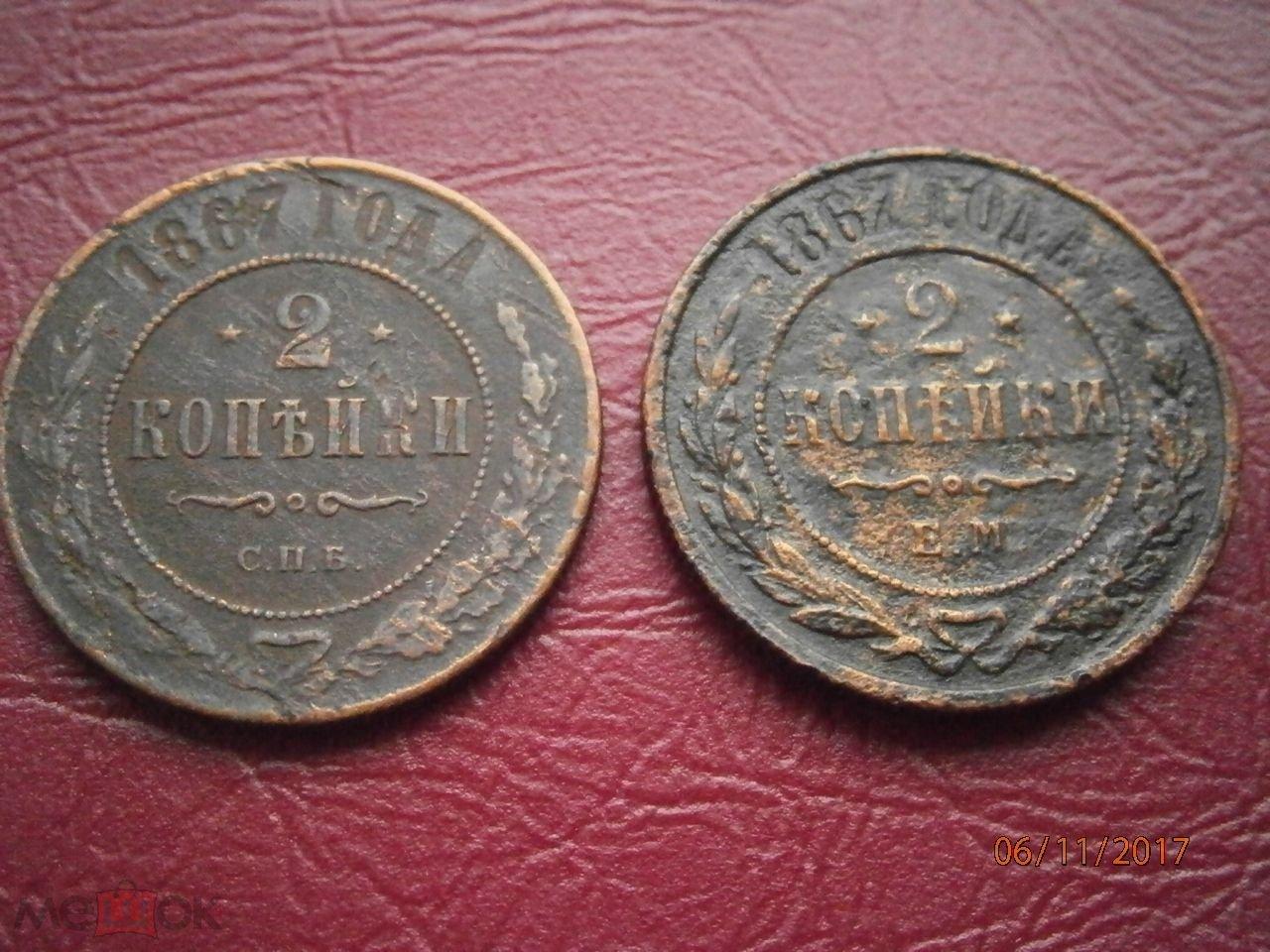 2 копейки 1867 ем 50 копеек 2009 года цена украина