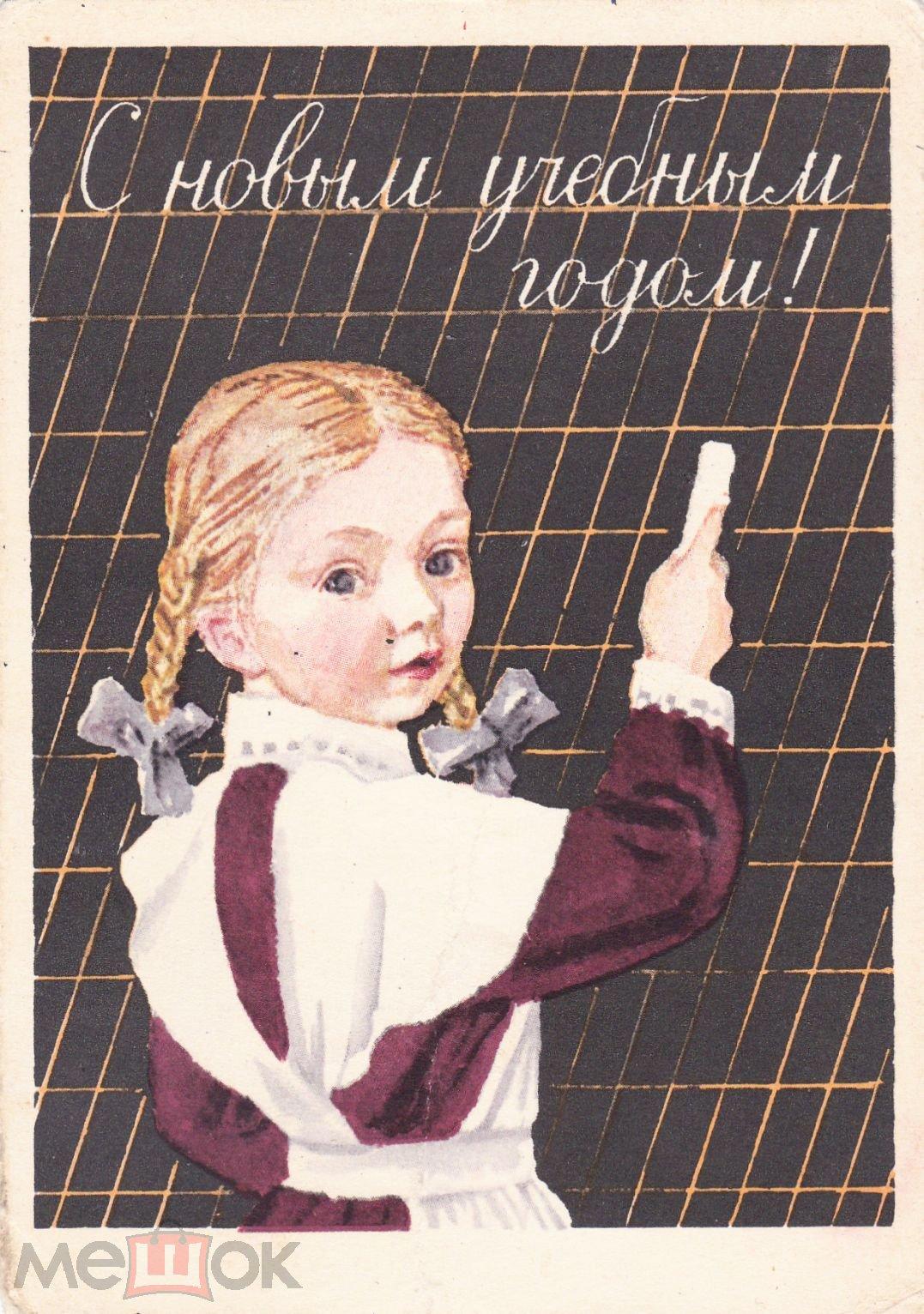 Приятно было, открытки про школу старые