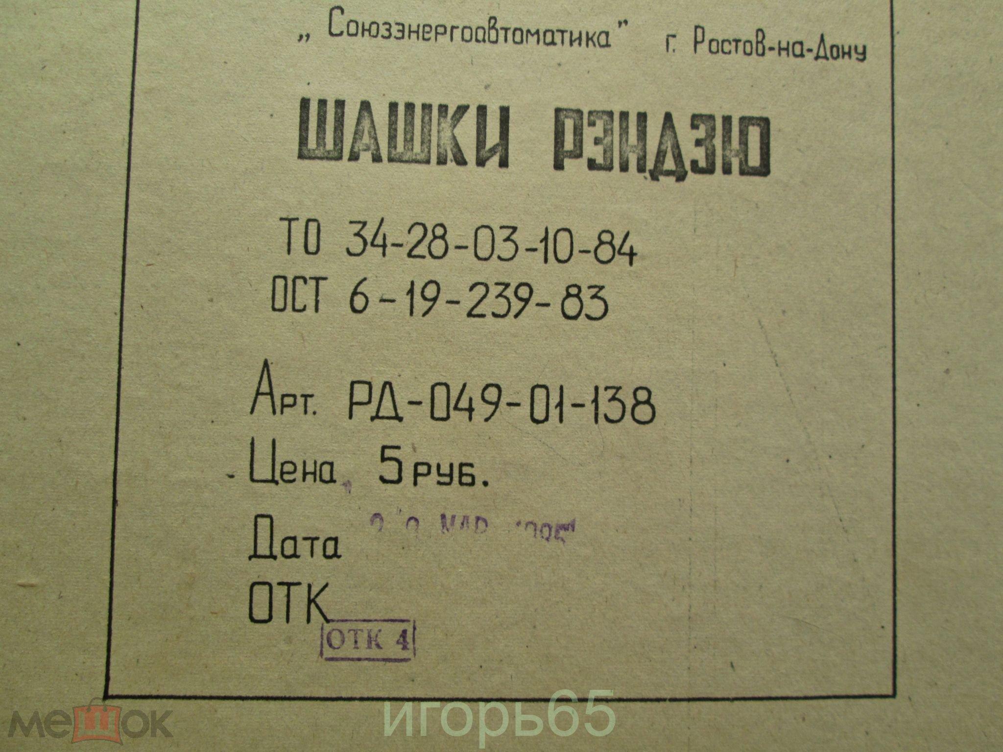 Настольная Игра  Шашки РЕНДЗЮ  Новая!