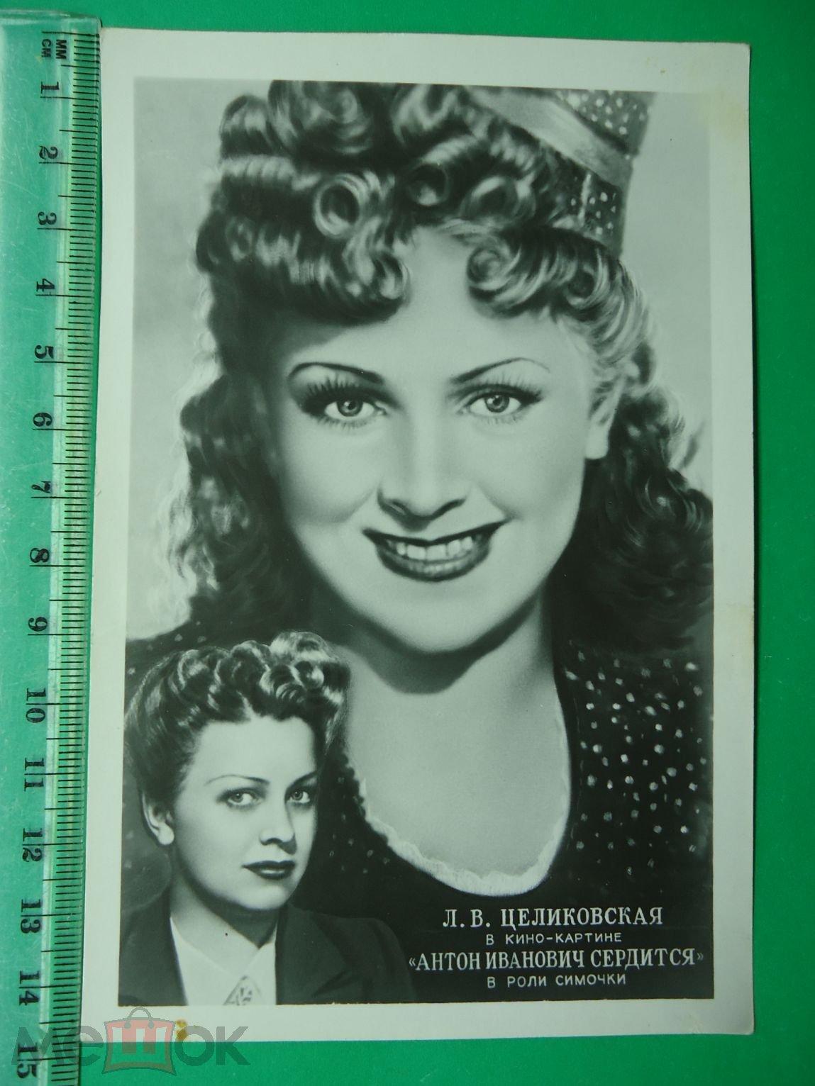 Артисты Актеры кино Людмила Целиковская 1951