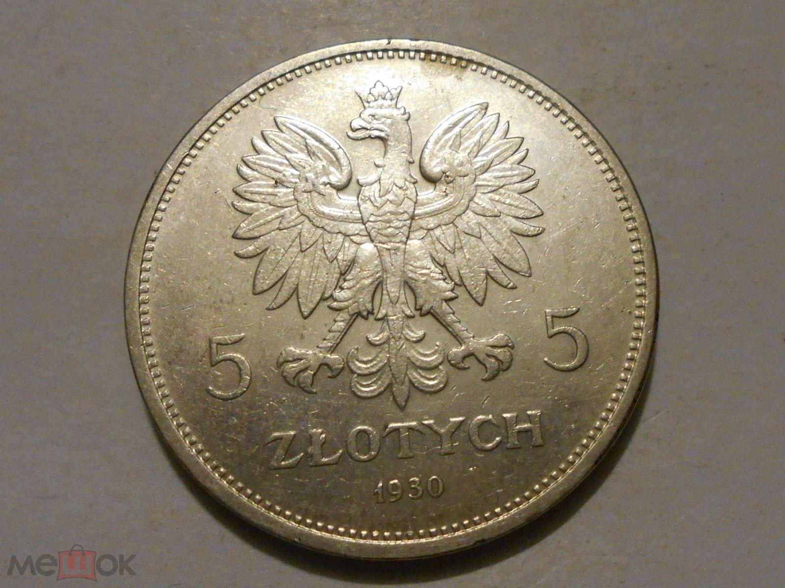 5 злотых 1930 года*знамена* цена 20 копеек 1952 цена