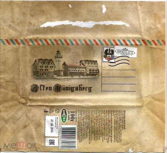 Купить фантик недорого в калининград калибровка пульта mavic air combo standard