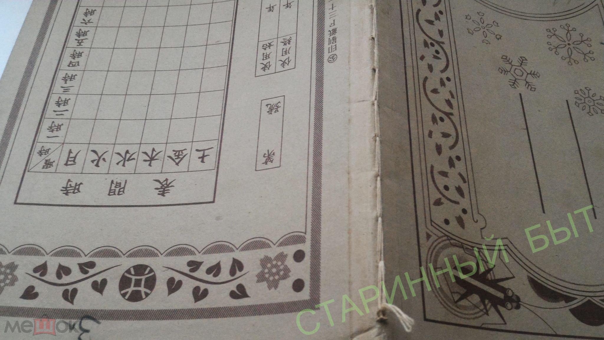 Старая тетрадь. Иероглифы.