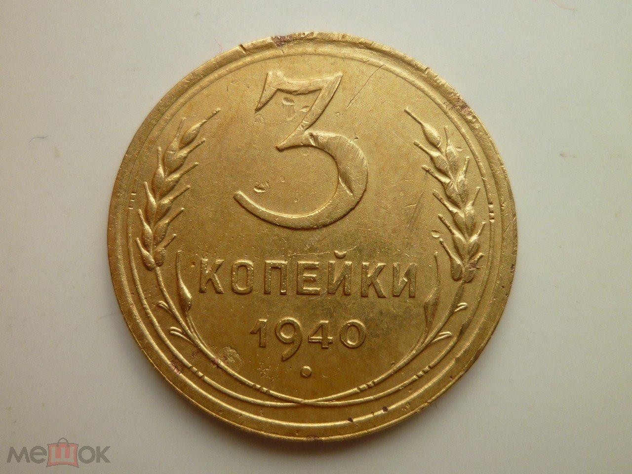 Медная монета 1908 года 3 копейки монета 20злотих1987р,яка ціна