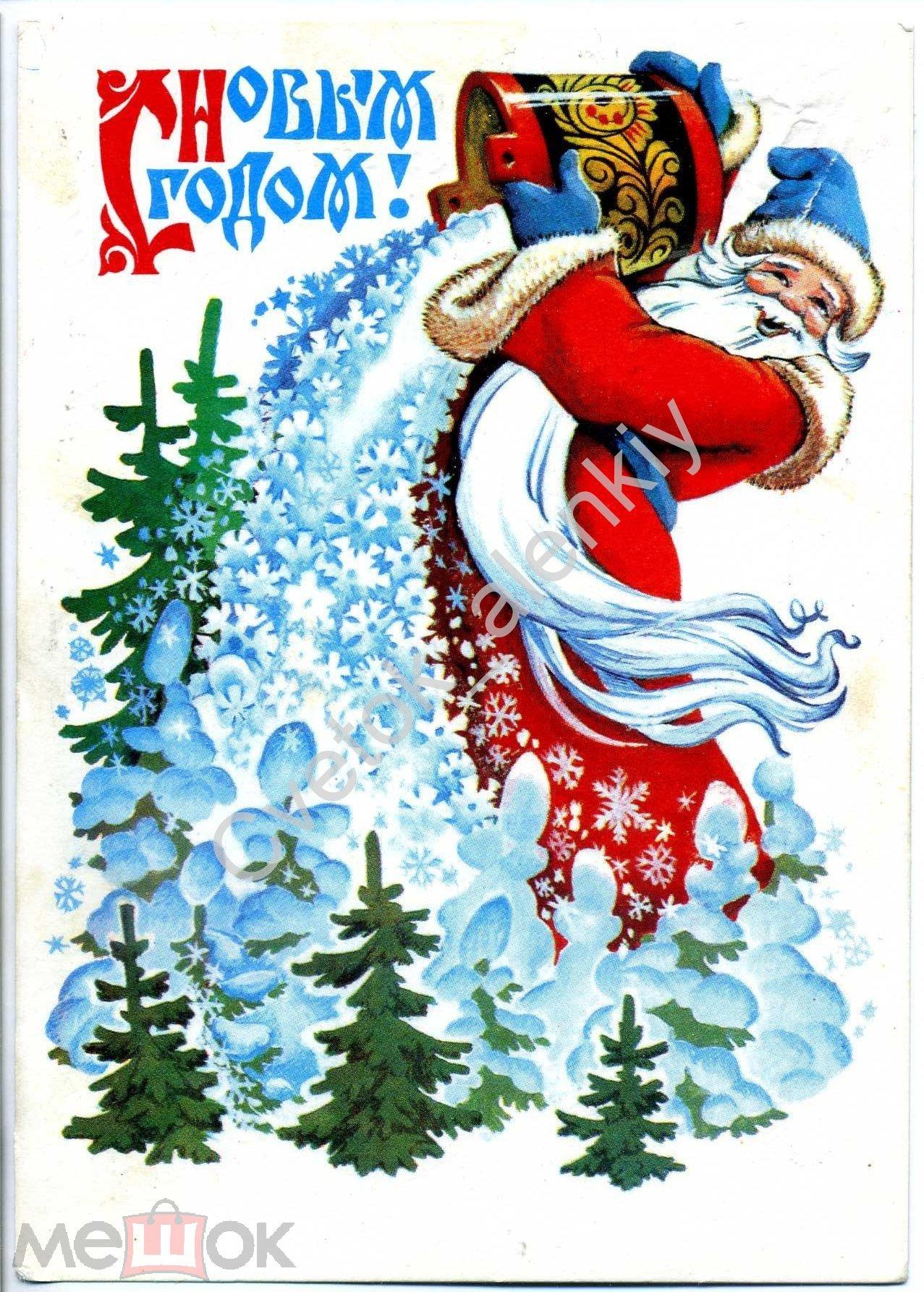 Новогодние открытки с дедом морозом ссср, днем