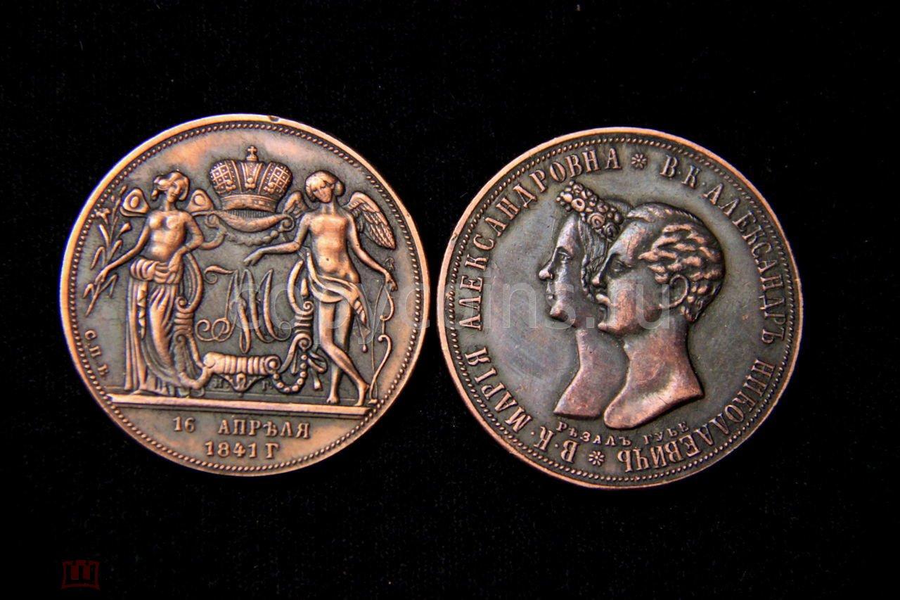 Свадебная медаль 16.04.1841 год Мария Алекс-на и Алек-р Ник-ч резал Губе  медь,серебро НА ВЫБОР копия