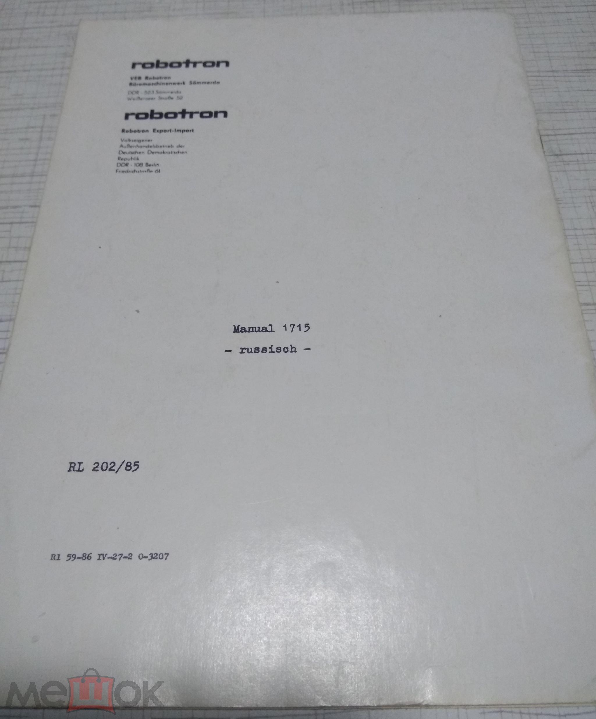 Инструкции по эксплуатации эвм