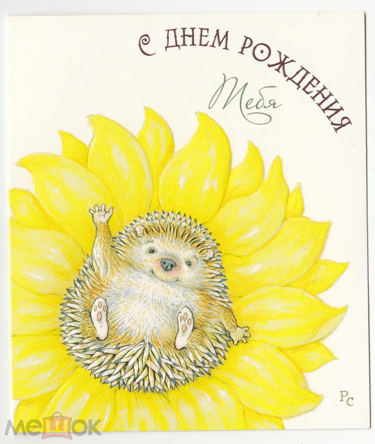 Днем, ежики открытки с днем рождения