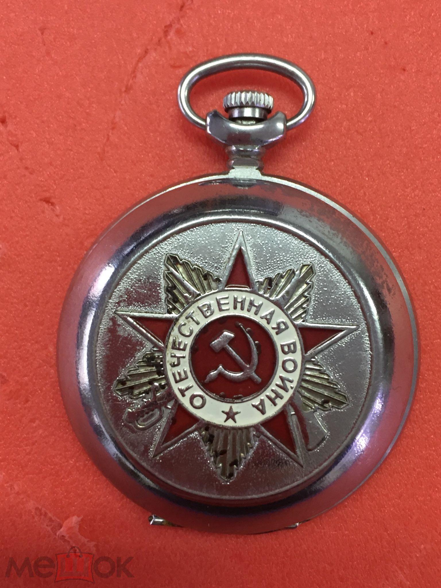 Часы Молния карманные Орден отечественной войны желтый механизм Победа 1c2f2c3700b60