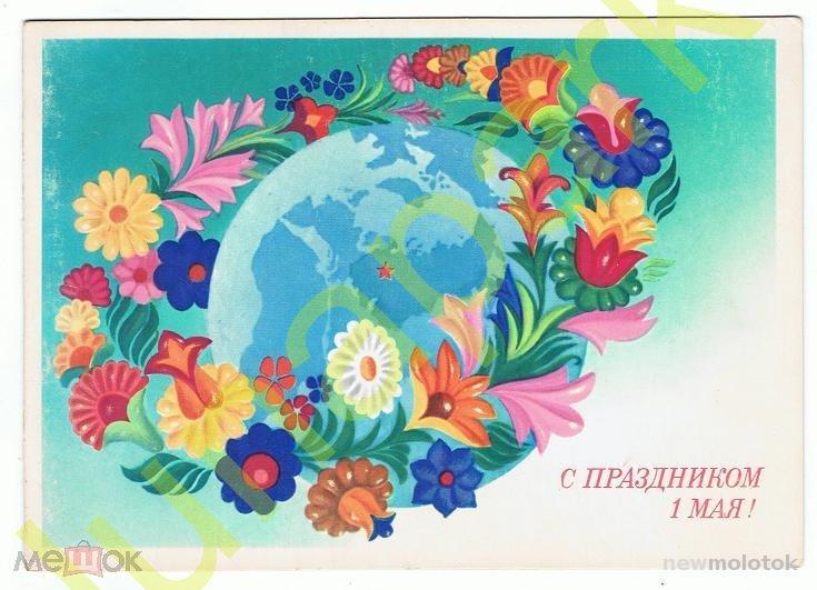 Для тебя, открытка к празднику 1 мая детский сад