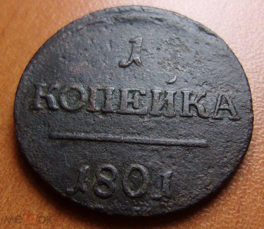 1 копейка 1801 года Со��ан О�игинал 100 С ��бля