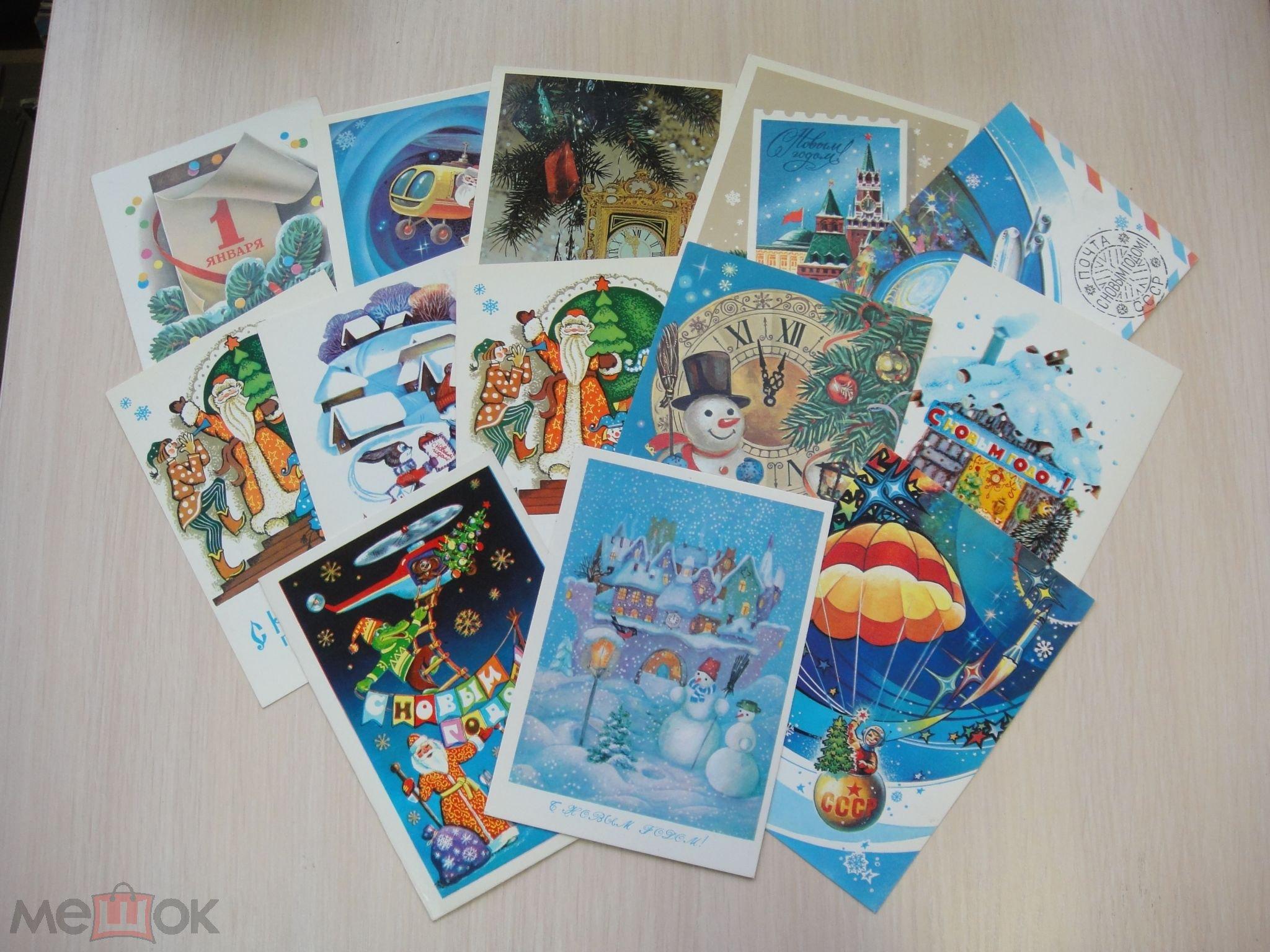 Любимый, набор открыток ссср куплю