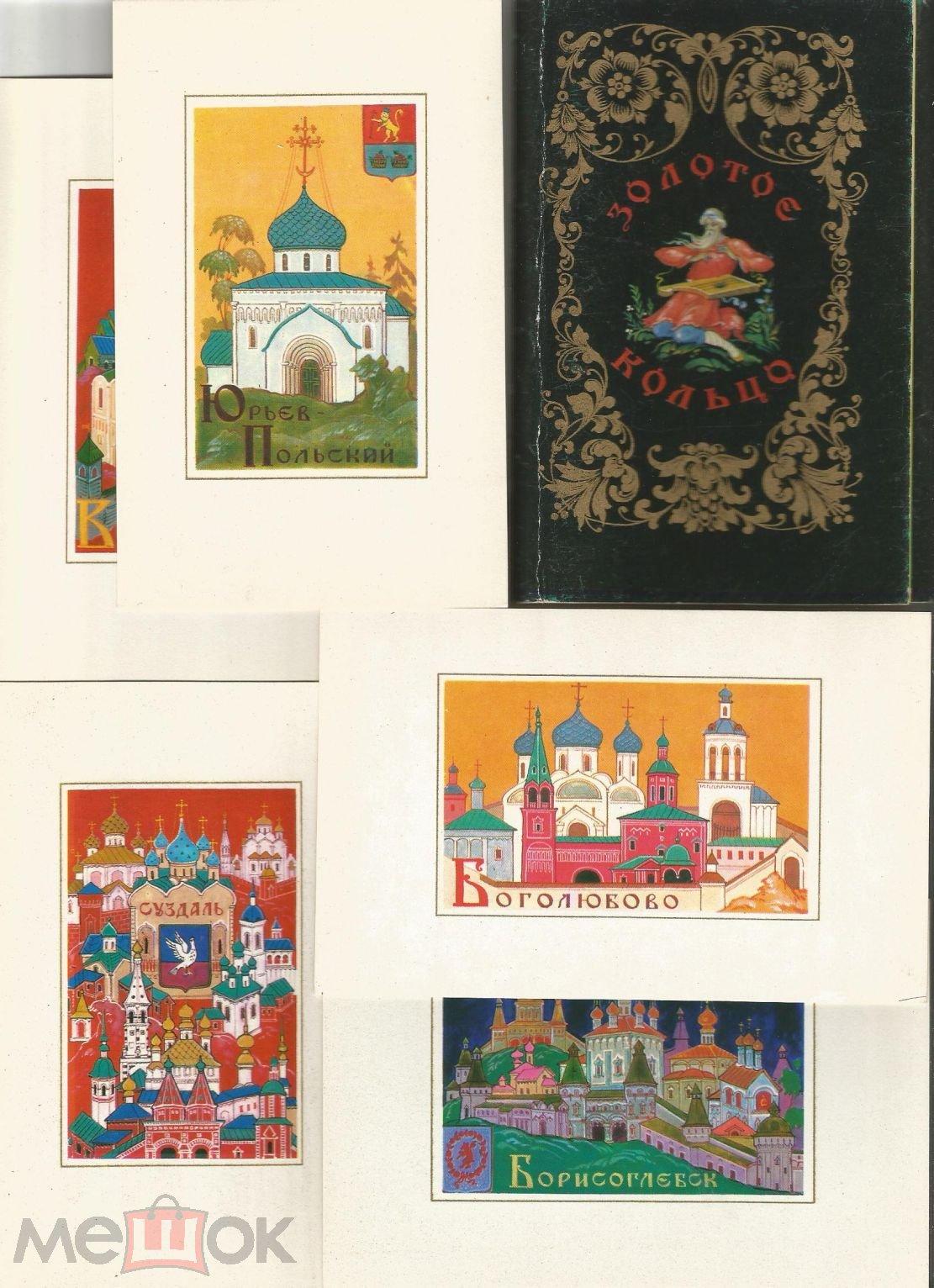 Цены на наборы открыток ссср, днем рождения цветы
