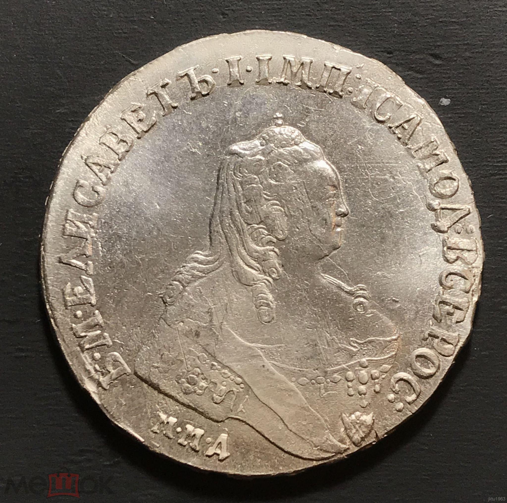 Рубль 1754 года подлинность валюта монако