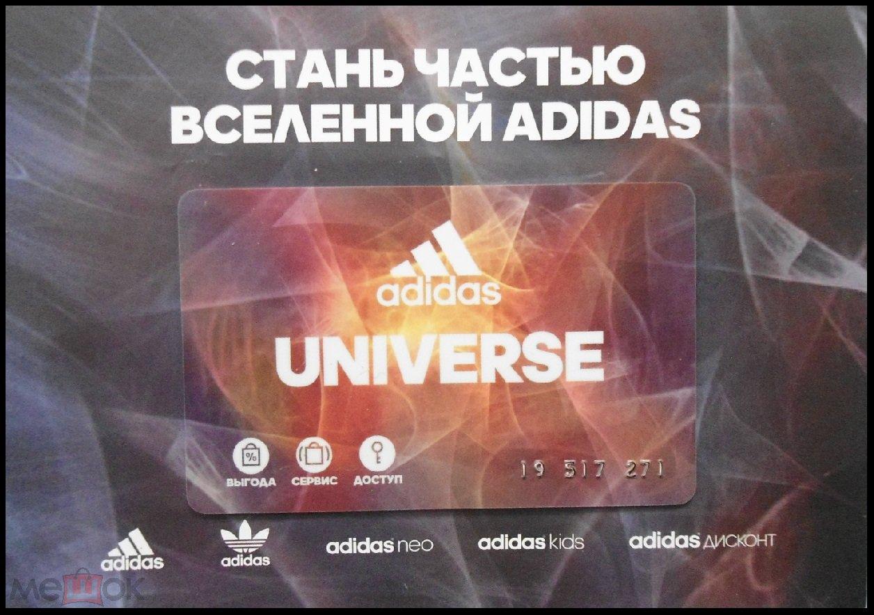 дисконтная карта -  adidas UNIVERSE  a43c26fe031