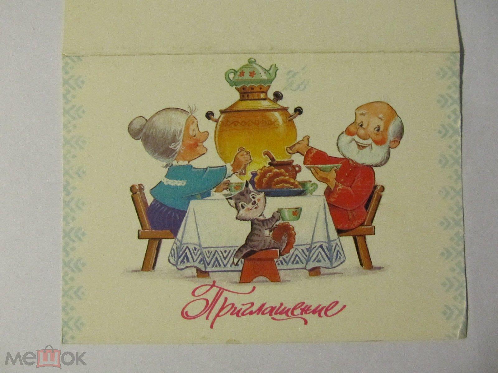 Именинами марии, советские открытки приглашение