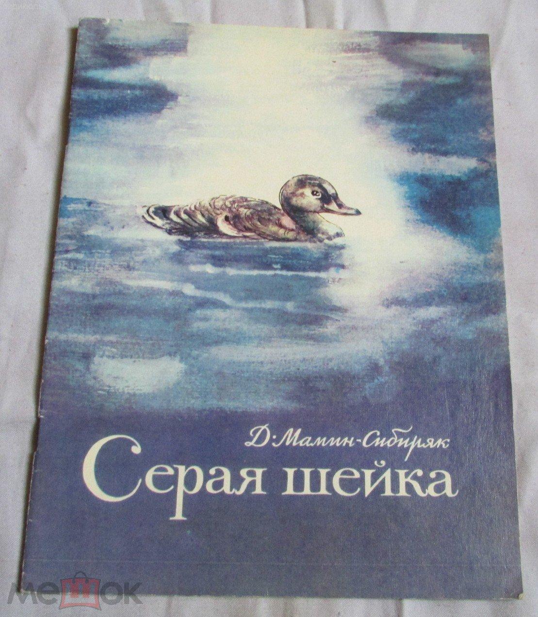 Мамин-сибиряк Рассказы о Животных