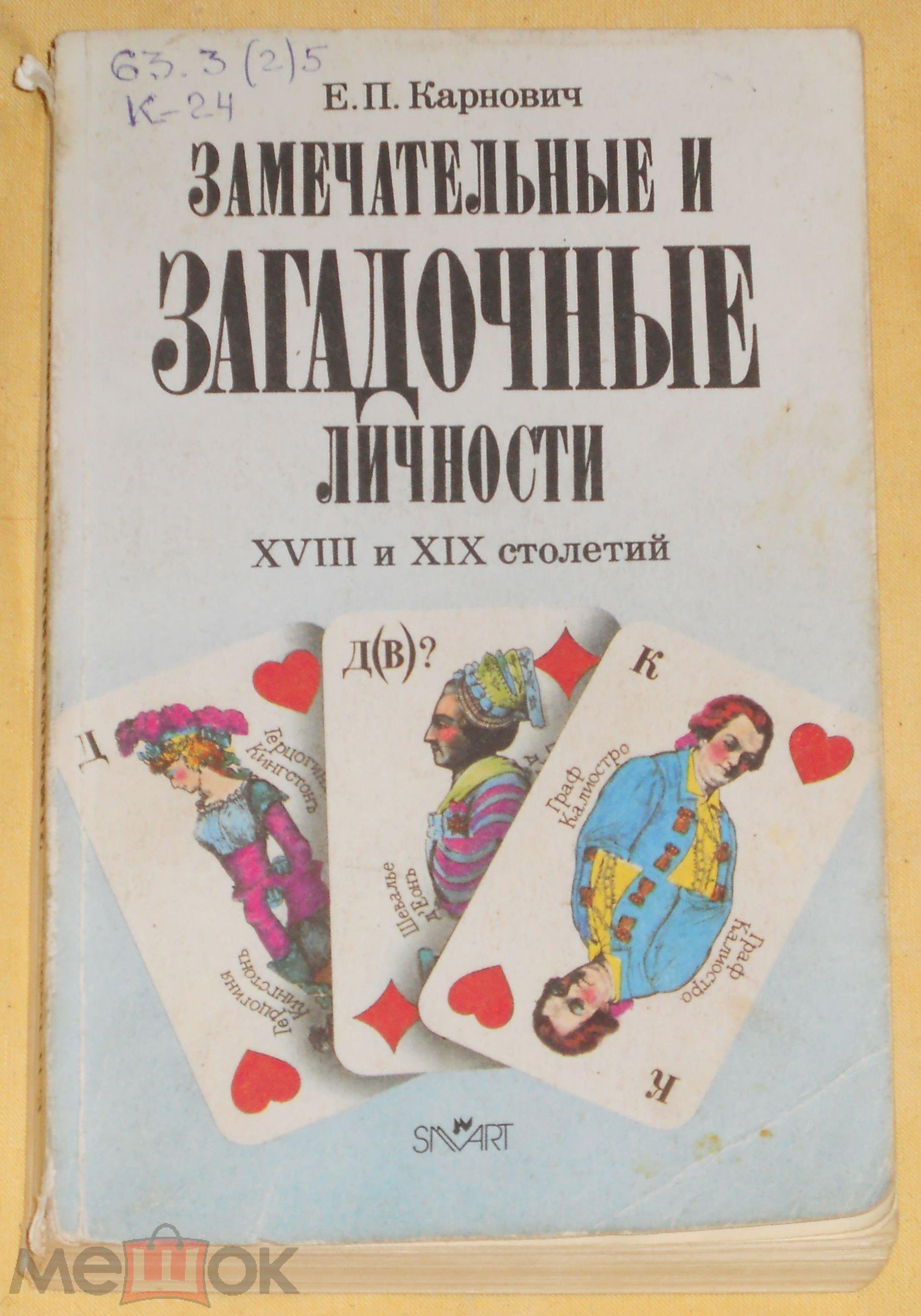 Е. П. Карнович. Замечательные и загадочные личности XVIII и XIX столетий. 1990