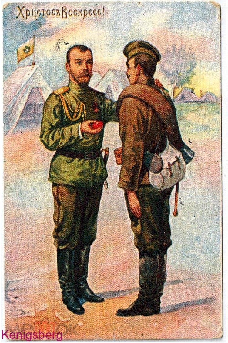Открытка во время первой мировой войны, свадьбой