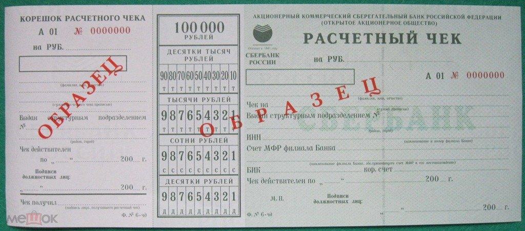 шрифт чек сбербанк