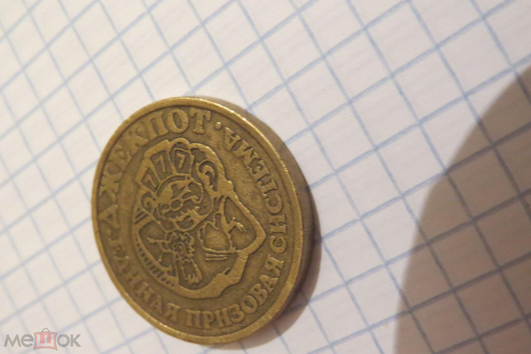 джекпот единая призовая система жетон продать
