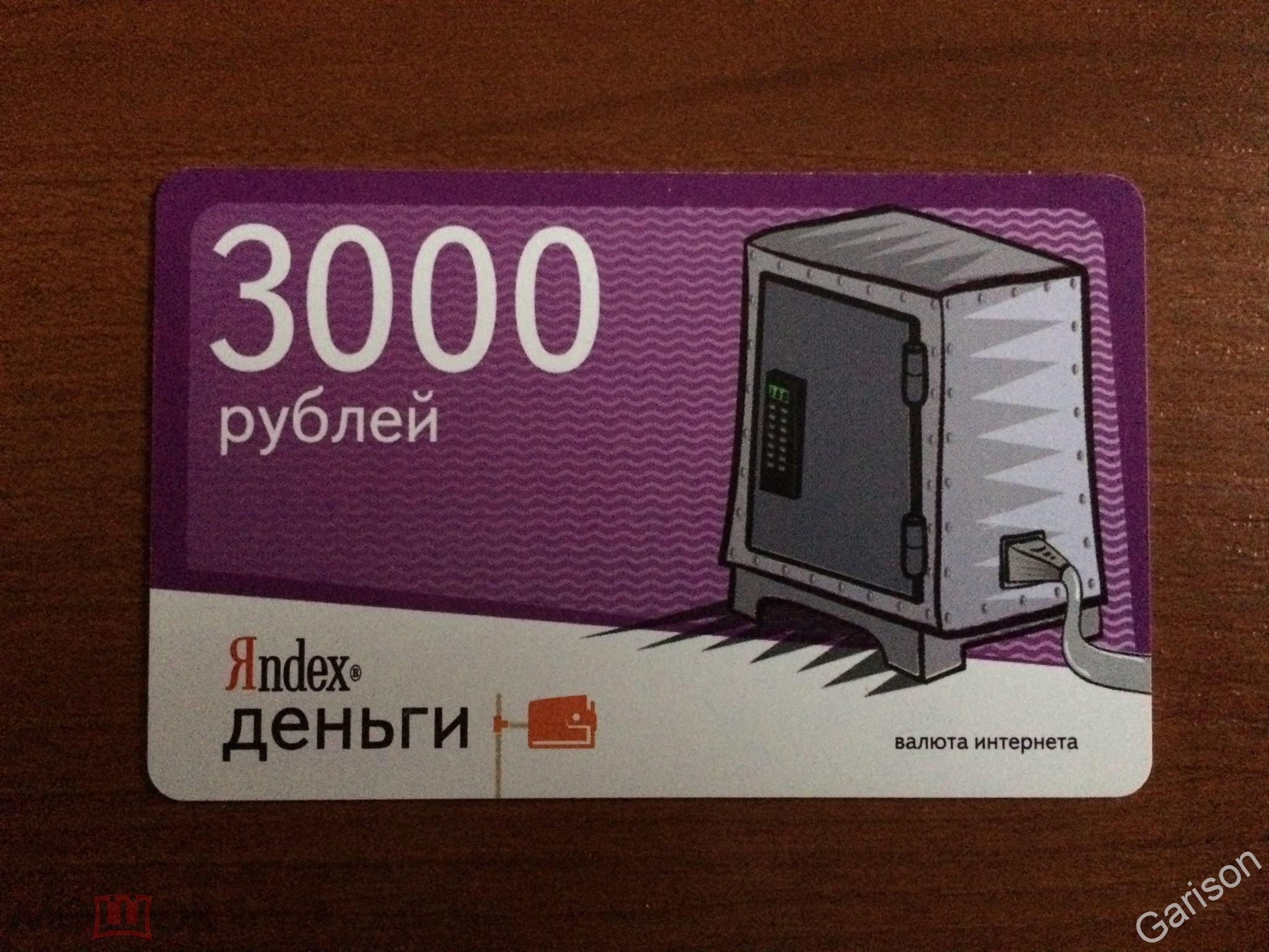 Карта Яндекс Деньги 3000 рублей материал карточки  картон