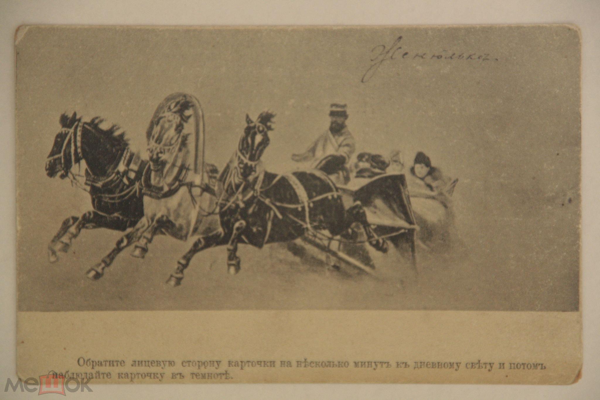 Аукционы открыток до 1917 года 13