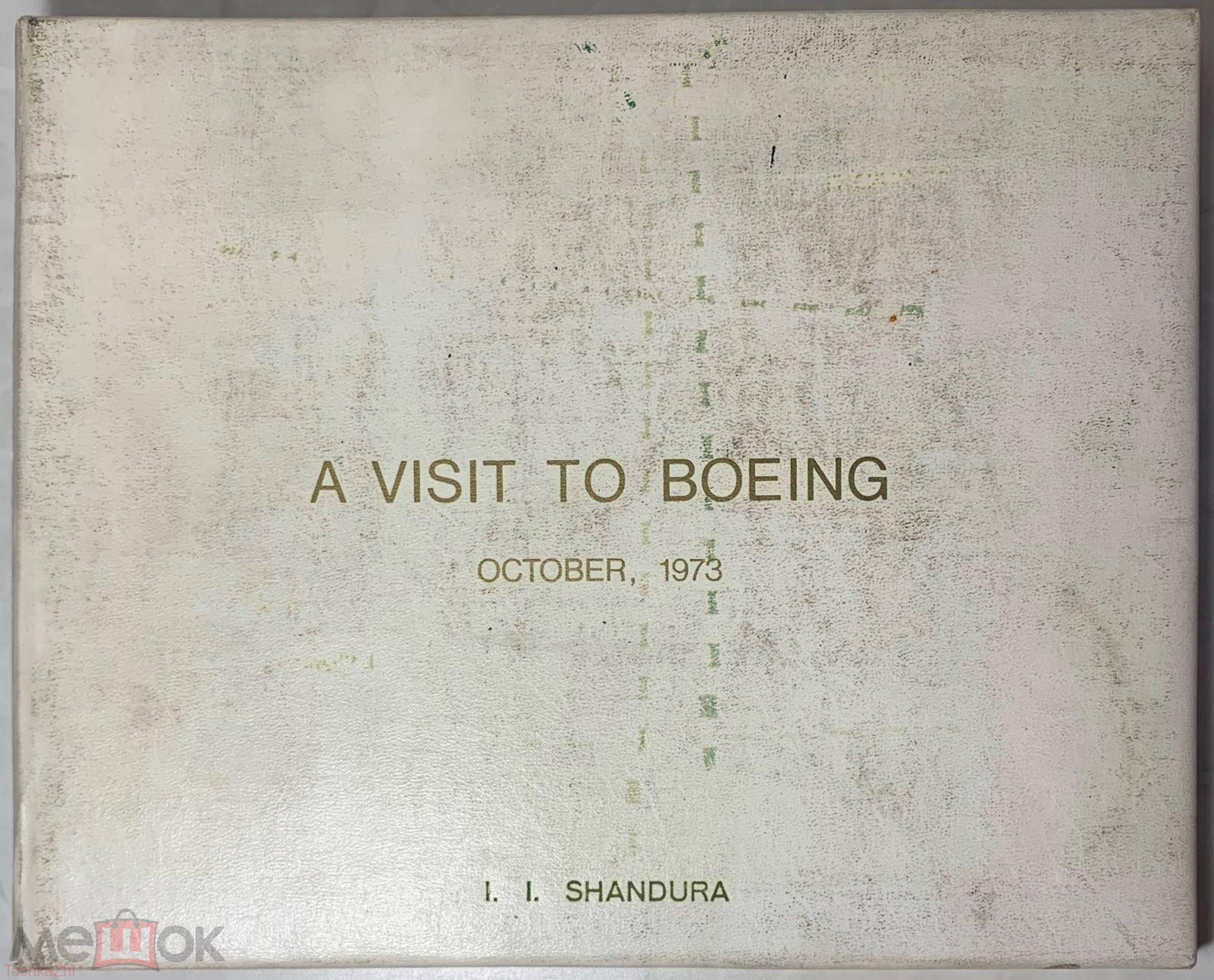 Фотоальбом визит на Боинг. [АВТОГРАФ] a Visit to Boeing. October, 1973. I.I. Shandura. Автограф.