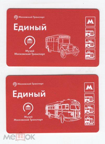 Единый билет транспорт и музеи купить билеты на концерт в марте 2016