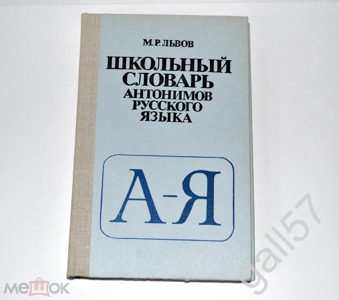 Словарь антонимов львова картинки, детские