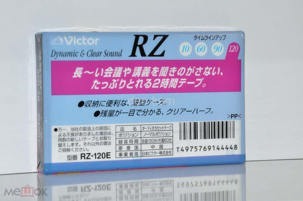Victor RZ 120  2000г  (Type I) Made in Japan (800)