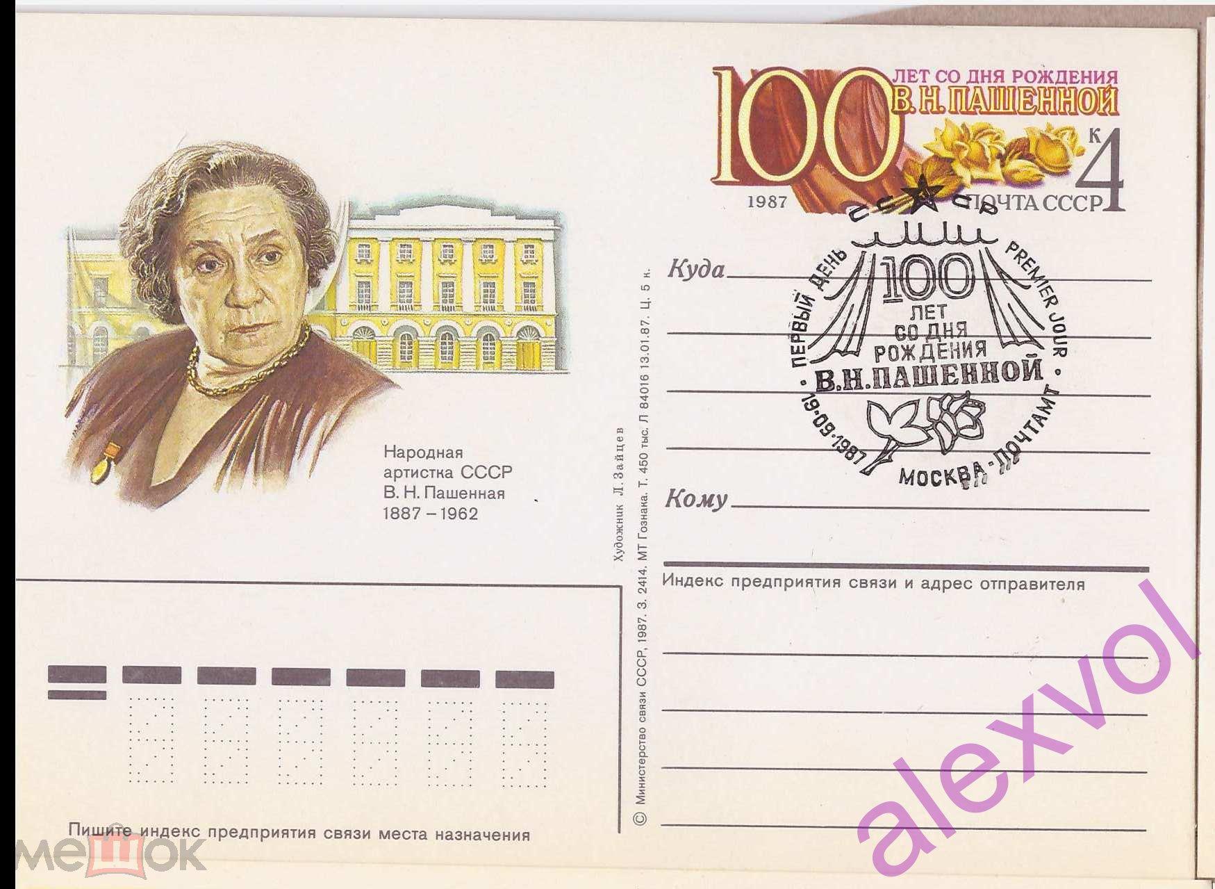 Покров пресвятой, почтовые открытки с маркой