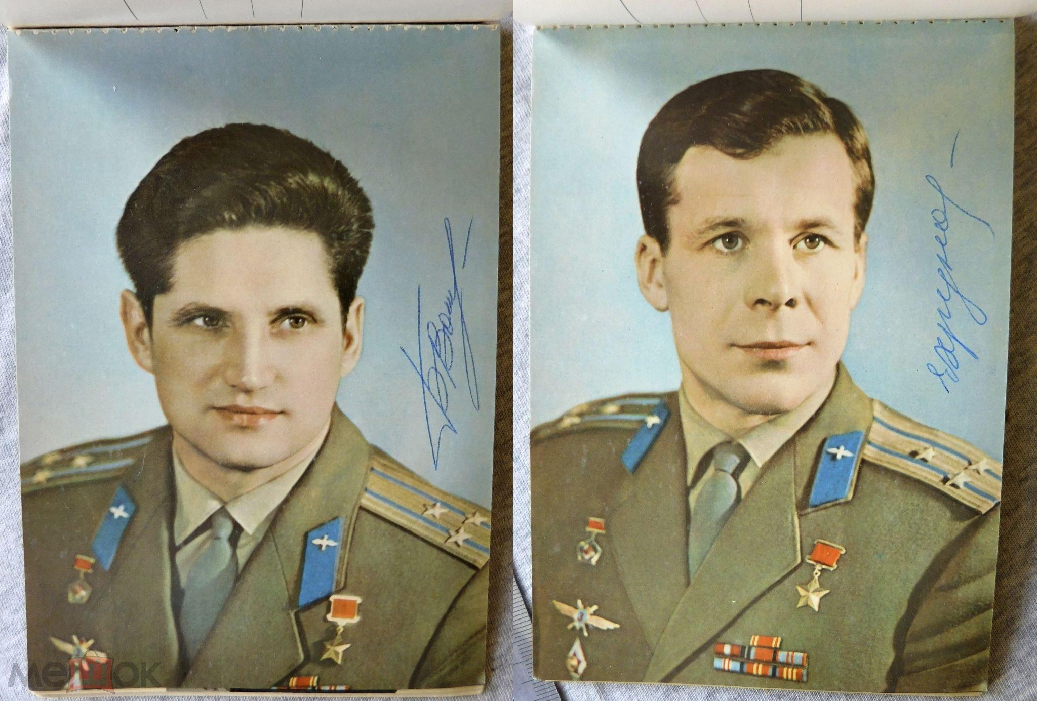 Набор открыток советские космонавты, вечер открытки