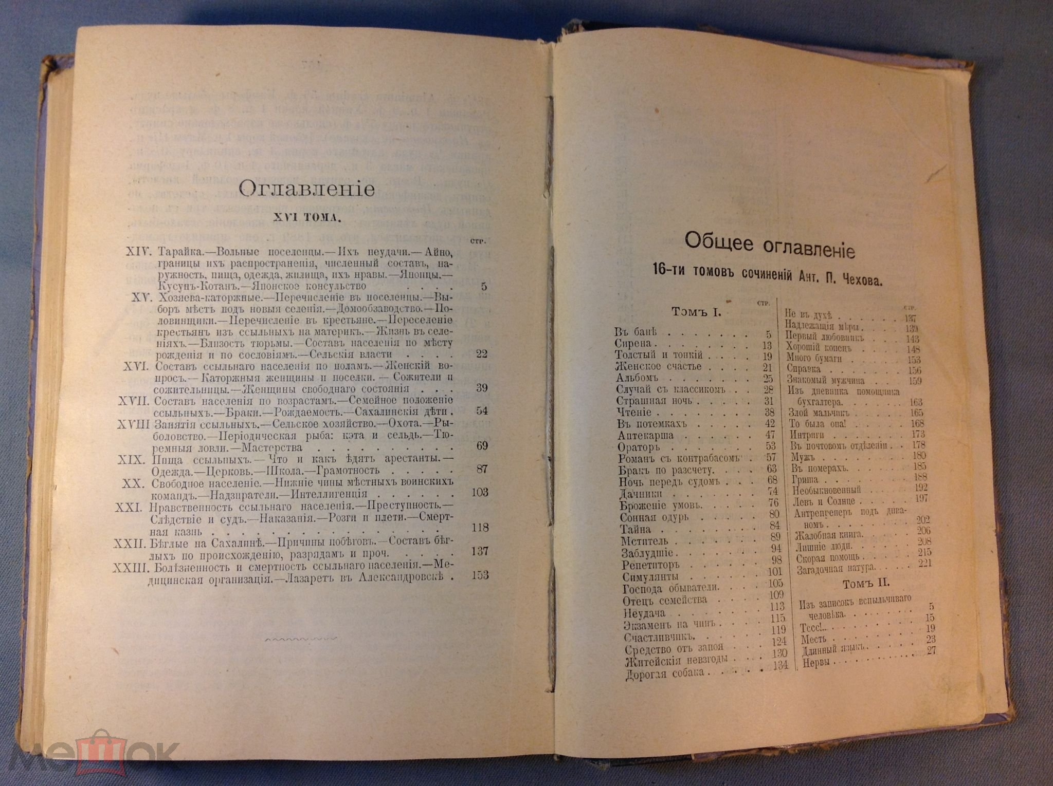 Сочинение моя любимая книга чехова — img 1