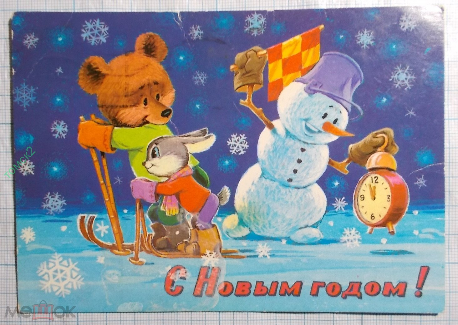День, открытки в зарубина к новому году