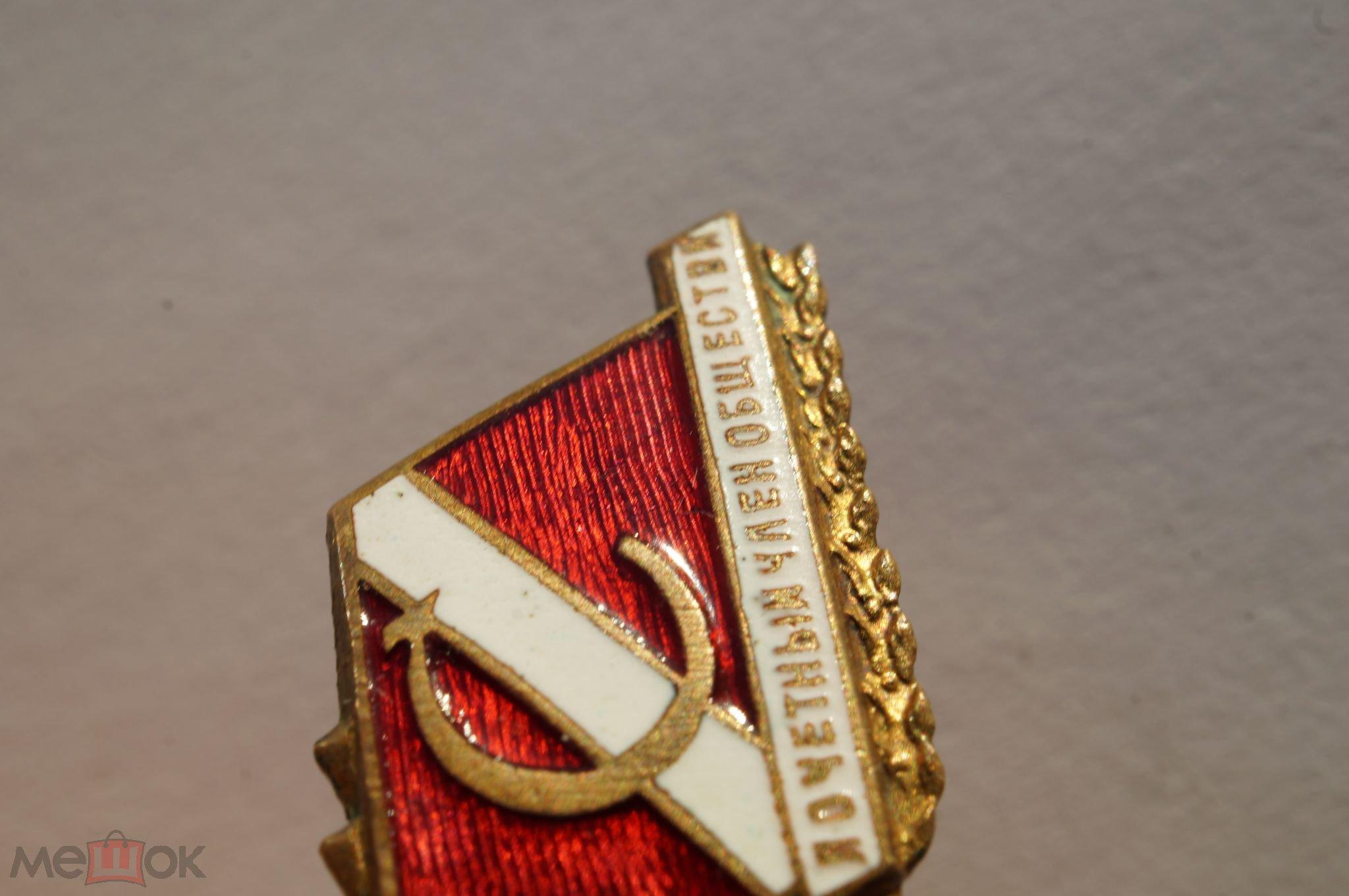 Значки почётный член общества л